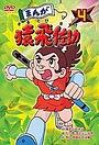 Сериал «Manga Sarutobi Sasuke» (1979)