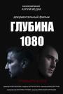 Фільм «Глубина 1080» (2016)