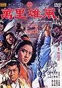 Фільм «Всадник мести» (1971)