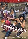 Фільм «Ладонь Будды и кулак Дракона» (1980)