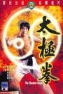 Фільм «Теневой боксёр» (1974)