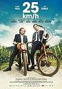 Фильм «25 км/ч» (2018)