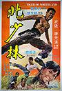 Фільм «Тигр с Севера» (1976)