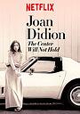 Фільм «Джоан Дидион: Центр не выдержит» (2017)