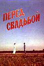 Фільм «Перед свадьбой» (1987)