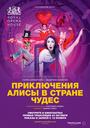 Фильм «Приключения Алисы в Стране Чудес» (2017)