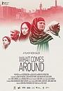 Фильм «What Comes Around» (2018)