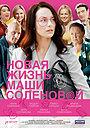 Серіал «Новая жизнь Маши Соленовой» (2021 – ...)