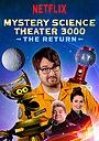 Сериал «Таинственный театр 3000 года: Возвращение» (1989 – ...)