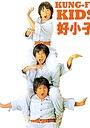 Фільм «Мальчишки-кунгфуисты 2» (1986)