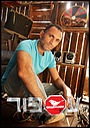 Сериал «Asfur» (2010 – 2011)