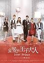 Серіал «Дорогой принц» (2017)