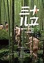 Фільм «Тридцать лет Адониса» (2017)
