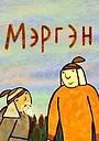 Мультфильм «Мэргэн» (2013)