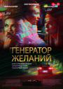 Фильм «Генератор желаний» (2018)
