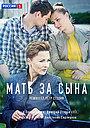 Сериал «Мать за сына» (2018)