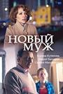 Сериал «Новый муж» (2018)