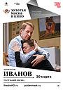 Фильм «Иванов» (2018)