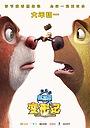 Мультфільм «Медведи-соседи: Большое уменьшение» (2018)