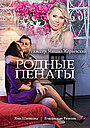Серіал «Родные пенаты» (2018)