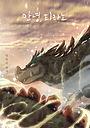 Аніме «Мой тираннозавр: Вместе навсегда» (2018)