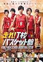 Фільм «Баскетбольный клуб школы Т» (2018)
