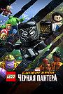 Мультфильм «LEGO Супергерои Marvel: Черная пантера» (2018)