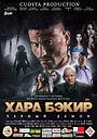 Фільм «Черный демон» (2017)