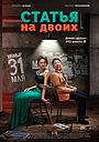 Фільм «Статья на двоих» (2018)