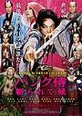 Фільм «Удар панка-самурая» (2018)