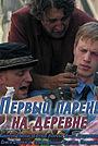 Сериал «Первый парень на деревне» (2017)