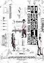 Фільм «Улица Чунъин, 1» (2018)
