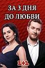 Сериал «За три дня до любви» (2018)