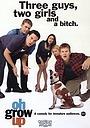 Сериал «Пора взрослеть» (1999)
