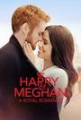 Фильм «Гарри и Меган: История королевской любви» (2018)