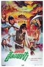 Фільм «Сожжение храма Красного Лотоса» (1982)