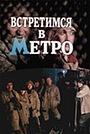 Фільм «Зустрінемося в метро» (1985)