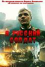 Фільм «Я – русский солдат» (1995)