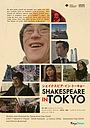 Фильм «Шекспир в Токио» (2018)