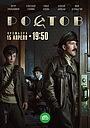 Серіал «Ростов» (2019 – ...)