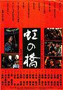 Фильм «Niji no hashi» (1993)