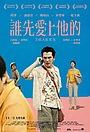 Фільм «Дорогой бывший» (2018)