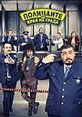 Сериал «Suburban cops» (2018)