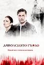 Сериал «(D)evil's Throat: Djavolskoto Garlo» (2019)