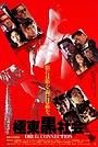 Фільм «Тёмное общество Востока» (1993)