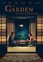 Фільм «Сад вечерних туманов» (2019)