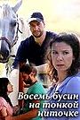 Фильм «Восемь бусин на тонкой ниточке» (2017)