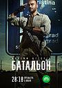 Сериал «Батальон» (2019)