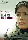 Фильм «Идеальный кандидат» (2019)