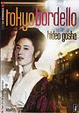 Фильм «Токийский бордель» (1987)